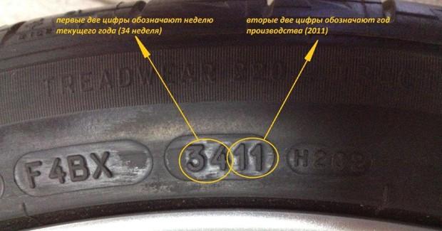 как узнать какого года шины